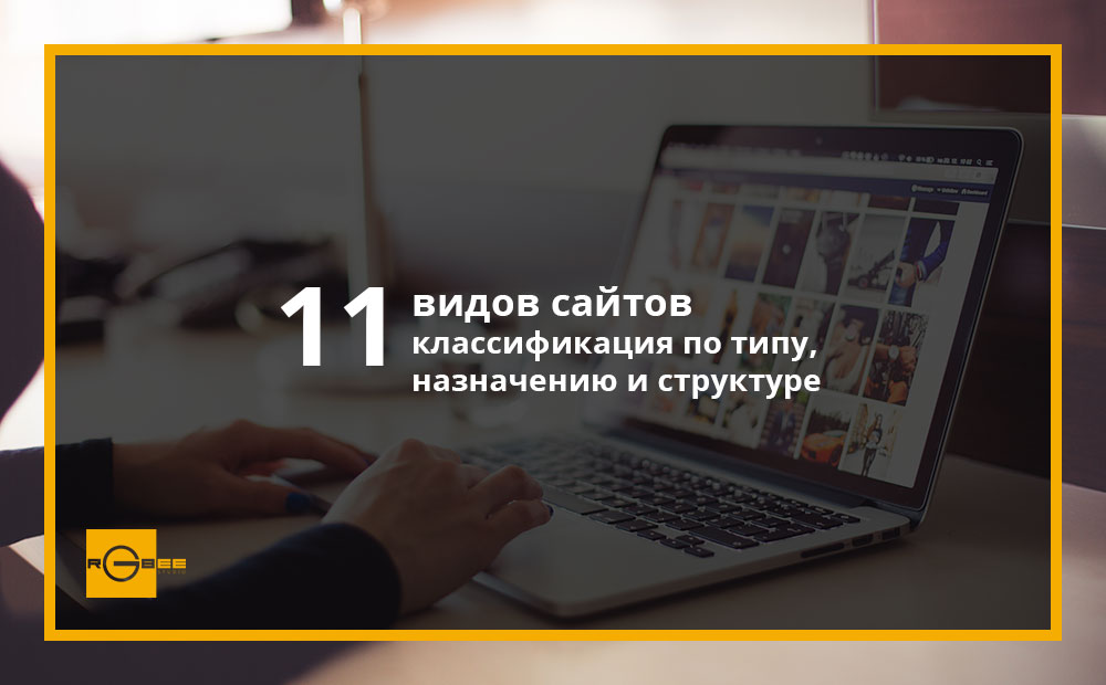 11 Видов сайтов: классификация сайтов по типу, назначению и структуре
